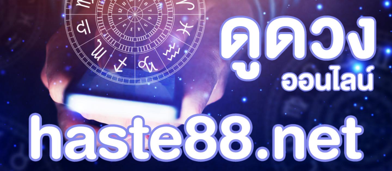 haste88.net